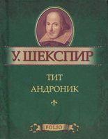 Тит Андроник (миниатюрное издание)
