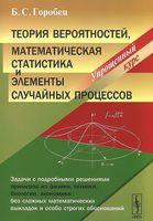 Теория вероятностей, математическая статистика и элементы случайных процессов. Упрощенный курс