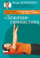 Лежачая гимнастика