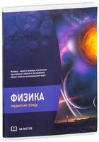 """Тетрадь полуобщая в клетку """"Физика"""" (48 листов)"""