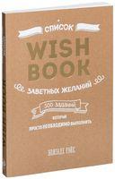 Wish Book. Заветные желания, которые могут исполниться