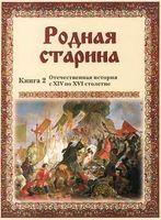 Родная старина. Книга 2. Отечественная история с XIV по XVI столетие