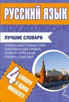 Русский язык. Лучшие словари (Комплект из 4-х книг)