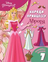 Аврора. Бумажная кукла с нарядами