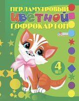 """Набор картона гофрированного """"Котик"""" (А4; 4 цвета)"""