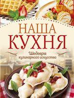 Наша кухня. Шедевры кулинарного искусства (Комплект из 3-х книг)