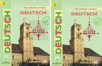 Немецкий язык. 6 класс. Учебник (в двух частях)