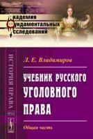 Учебник русского уголовного права. Общая часть (м)