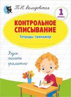Контрольное списывание. Тетрадь-тренажёр по русскому языку для 1 класса