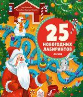 25 новогодних лабиринтов для малышей
