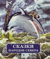 Сказки народов Севера