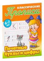 Печатные буквы и цифры. 6-7 лет