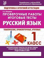 Русский язык. Проверочные работы. Итоговые тесты. 1 класс