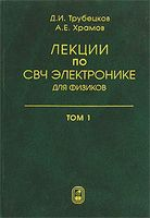 Лекции по СВЧ электронике для физиков. В 2 томах. Том 1
