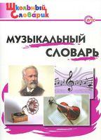 Музыкальный словарь. Начальная школа