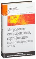 Метрология, стандартизация, сертификация и электроизмерительная техника