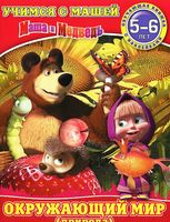 Маша и Медведь. Окружающий мир (природа). Обучающая книга с наклейками