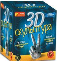 """Набор для лепки """"3D скульптура. Серебро"""""""