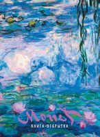 Моне Оскар Клод. Шедевры живописи. Книга-открытка