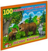 Лесные жители. Книжка с наклейками