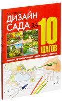 Дизайн сада за 10 шагов. Правила проектирования садов любого размера