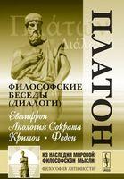 Платон. Философские беседы (диалоги). Евтифрон. Апология Сократа. Критон. Федон