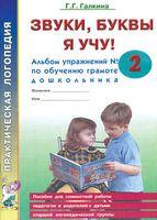 Звуки, буквы я учу! Альбом упражнений №2 по обучению грамоте дошкольника старшей логопедической группы