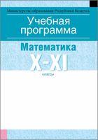 Учебная программа для учреждений общего среднего образования с русским языком обучения и воспитания. Математика. X-XI клаcсы (базовый уровень)
