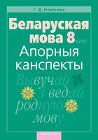 Беларуская мова. 8 клас. Апорныя канспекты