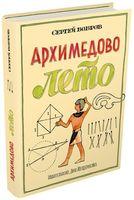 Архимедово лето, или История содружества юных математиков. Первое квадратное уравнение