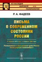 Письма о современном состоянии России. 11 апреля 1879 года - 6 апреля 1880 года