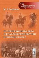 История конного дела и классической выучки в России и в СССР