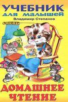 Домашнее чтение: Азбука