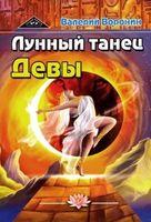 Лунный танец Девы. Дилогия (м)