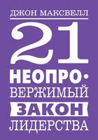 21 неопровержимый закон лидерства. Электронная версия