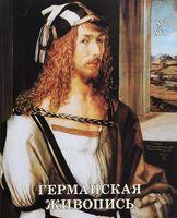 Германская живопись XV-XVI веков