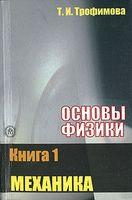 Основы физики (В пяти книгах. Книга 1) Механика