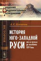 История Юго-Западной Руси от ее начала до половины XIV века