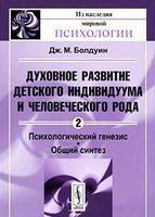 Духовное развитие детского индивидуума и человеческого рода. Том 2. Психологический генезис. Общий синтез
