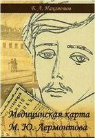 Медицинская карта М. Ю. Лермонтова
