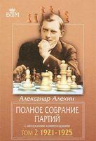 Александр Алехин. Полное собрание партий с авторскими комментариями. Том 2. 1921-1925