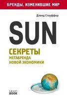 SUN. Секреты мега-бренда новой экономики