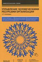 Управление человеческими ресурсами организации