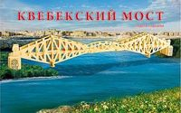 """Сборная модель из дерева """"Квебекский мост"""""""