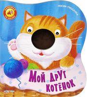 Мой друг котенок. Книжка-игрушка