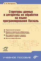 Структуры данных и алгоритмы их обработки на языке программирования Паскаль
