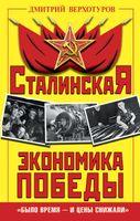 """Сталинская экономика Победы. """"Было время – и цены снижали"""""""