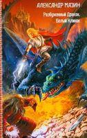 Дракон Конга. Разбуженный Дракон. Белый Клинок