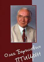 Олег Борисович Птицын. Человек, ученый, учитель, друг