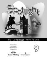 Английский язык. 9 класс. Языковой портфель